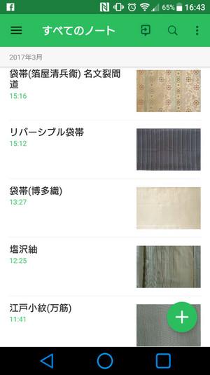 Screenshot_20170320164326
